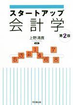 スタートアップ会計学 第2版(単行本)
