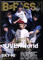 BACKSTAGE PASS(月刊誌)(2016年9月号)(雑誌)