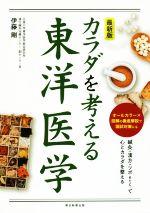 カラダを考える東洋医学 最新版(単行本)