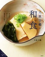 大原千鶴の和食 からだにやさしい日本のごはん(単行本)