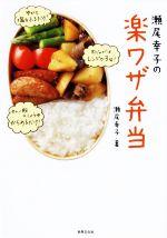 瀬尾幸子の楽ワザ弁当