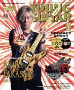 YOUNG GUITAR(月刊誌)(2014年7月号)(雑誌)