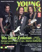 YOUNG GUITAR(月刊誌)(2014年10月号)(雑誌)