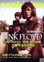 rockin'on(月刊誌)(2013年5月号)(雑誌)