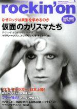 rockin'on(月刊誌)(2015年6月号)(雑誌)