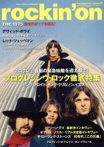 rockin'on(月刊誌)(2016年11月号)(雑誌)