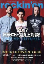 rockin'on(月刊誌)(2017年7月号)(雑誌)