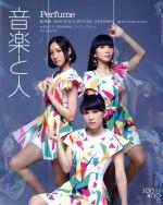 音楽と人(月刊誌)(2013年11月号)(雑誌)
