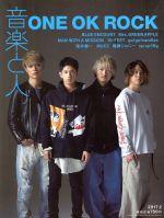 音楽と人(月刊誌)(2017年2月号)(雑誌)