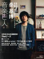 音楽と人(月刊誌)(2017年7月号)(雑誌)