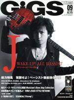 GiGS(月刊誌)(2015年9月号)(雑誌)