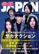 ROCKIN'ON JAPAN(月刊誌)(2013年5月号)(雑誌)
