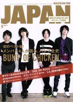 ROCKIN'ON JAPAN(月刊誌)(2013年8月号)(雑誌)