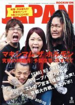 ROCKIN'ON JAPAN(月刊誌)(2013年9月号)(雑誌)