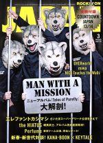 ROCKIN'ON JAPAN(月刊誌)(2014年3月号)(雑誌)