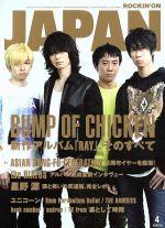 ROCKIN'ON JAPAN(月刊誌)(2014年4月号)(雑誌)