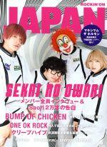 ROCKIN'ON JAPAN(月刊誌)(2014年6月号)(雑誌)