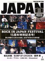 ROCKIN'ON JAPAN(月刊誌)(2014年7月号)(雑誌)
