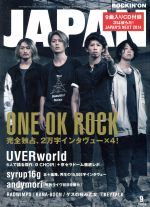 ROCKIN'ON JAPAN(月刊誌)(2014年9月号)(雑誌)