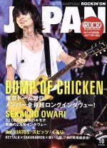 ROCKIN'ON JAPAN(月刊誌)(2014年10月号)(雑誌)