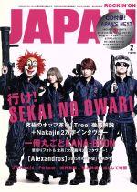 ROCKIN'ON JAPAN(月刊誌)(2015年2月号)(雑誌)
