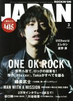 ROCKIN'ON JAPAN(月刊誌)(2015年3月号)(雑誌)
