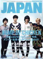 ROCKIN'ON JAPAN(月刊誌)(2015年5月号)(雑誌)
