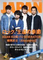 ROCKIN'ON JAPAN(月刊誌)(2015年6月号)(雑誌)