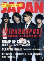 ROCKIN'ON JAPAN(月刊誌)(2015年10月号)(雑誌)