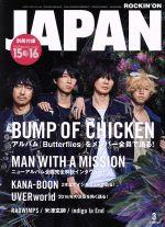 ROCKIN'ON JAPAN(月刊誌)(2016年3月号)(雑誌)