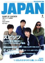 ROCKIN'ON JAPAN(月刊誌)(2016年9月号)(雑誌)