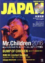 ROCKIN'ON JAPAN(月刊誌)(2016年10月号)(雑誌)