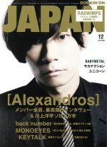 ROCKIN'ON JAPAN(月刊誌)(2016年12月号)(雑誌)