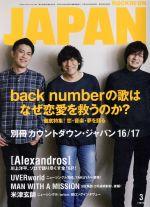 ROCKIN'ON JAPAN(月刊誌)(2017年3月号)(雑誌)