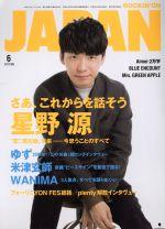 ROCKIN'ON JAPAN(月刊誌)(2017年6月号)(雑誌)