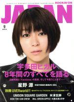 ROCKIN'ON JAPAN(月刊誌)(2017年9月号)(雑誌)