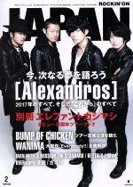ROCKIN'ON JAPAN(月刊誌)(2018年2月号)(雑誌)
