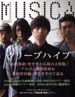 MUSICA(月刊誌)(2013年8月号)(雑誌)