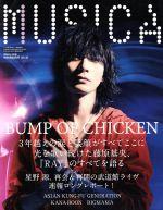 MUSICA(月刊誌)(2014年3月号)(雑誌)