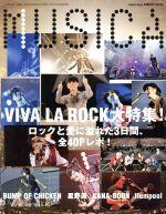 MUSICA(月刊誌)(2014年6月号)(雑誌)