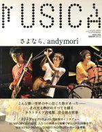 MUSICA(月刊誌)(2014年12月号)(雑誌)
