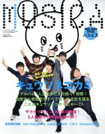 MUSICA(月刊誌)(2015年10月号)(雑誌)