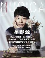 MUSICA(月刊誌)(2016年10月号)(雑誌)