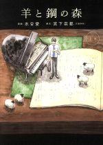 羊と鋼の森(1)(フラワーCスペシャル)(大人コミック)