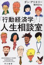 「行動経済学」人生相談室(ハヤカワ文庫NF)(文庫)