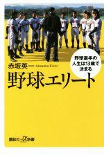 野球エリート 野球選手の人生は13歳で決まる(講談社+α新書)(新書)