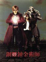 鋼の錬金術師 プレミアム・エディション(Blu-ray Disc)(BLU-RAY DISC)(DVD)