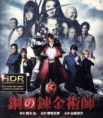 鋼の錬金術師(4K ULTRA HD+Blu-ray Disc)(4K ULTRA HD)(DVD)