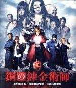 鋼の錬金術師(Blu-ray Disc)(BLU-RAY DISC)(DVD)