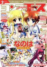 コンプエース(月刊誌)(2013年2月号)(雑誌)